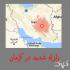 جزئیات دقیق زلزله هجدک کرمان در تاریخ ۶ دی ۹۶